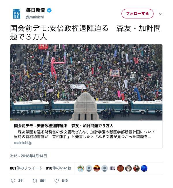 【マスゴミ】毎日新聞「国会前デモ3万人」⇒ 有本香氏「見出しに主催者発表の3万人はおかしい、警察発表の4000人とは桁違い。フェイク常態化」