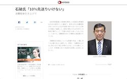 【自民総裁選】石破氏、消費税率10%への増税「今度の先送りはあってはいけない」