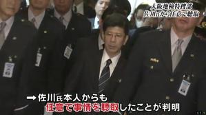 【森友文書】佐川前長官、周辺に改ざんへの関与認める 大阪地検が任意聴取