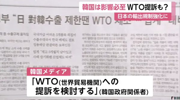 Wto 反応 韓国 提訴 海外 の