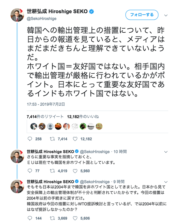 スクリーンショット 2019-07-03 20.46.20