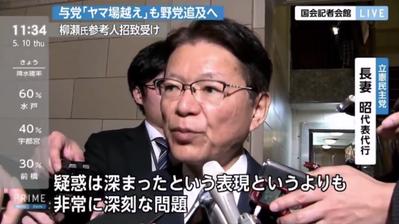 【バカの一つ覚え】柳瀬氏招致 野党「加計ありきの疑惑は深まった」として批判