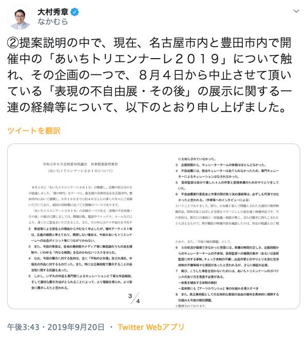 スクリーンショット 2019-09-27 16.19.47