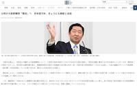 【速報】公明が大阪都構想「賛成」へ 府本部方針、今日にも維新と会談