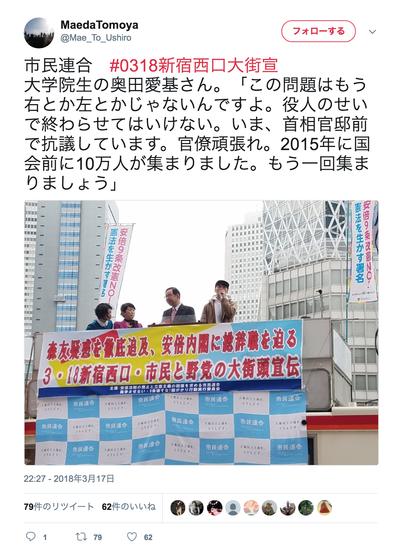 【森友文書】元SEALDsリーダー「官僚頑張れ!」@新宿西口街宣(動画)