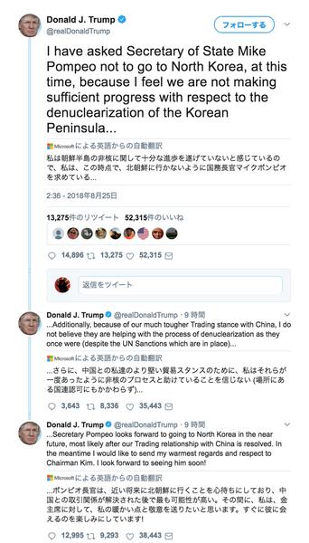 【速報】トランプ大統領、米国務長官の訪朝中止を要請 米中貿易問題が解決するまで訪朝しない模様