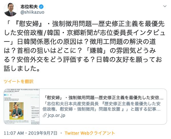 スクリーンショット 2019-09-09 23.37.45