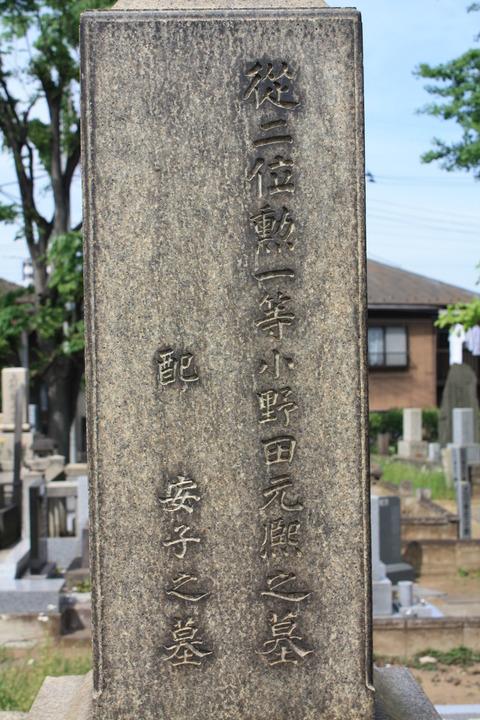 1671 小野田元熈墓(台東区谷中7-...