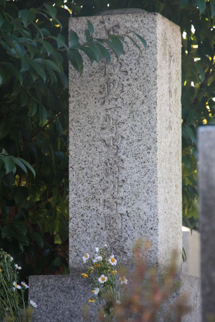 3551 沖守固墓(港区南青山2-32-2・青山霊園) : 本牧Jack『意外と身近に ...
