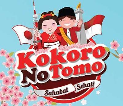 kokoro no tomo_min