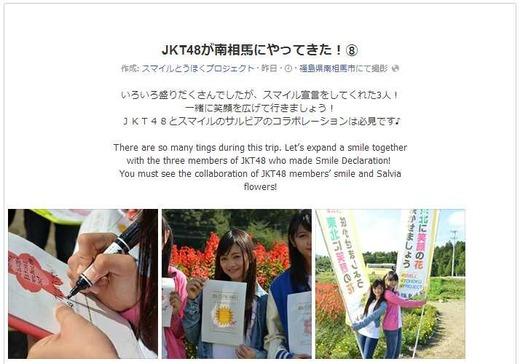 JKT48が南相馬にやってきた!⑧ - Facebook_min