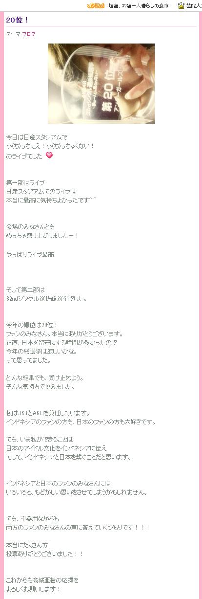 20位! 高城亜樹 オフィシャルブログ powered by Ameba