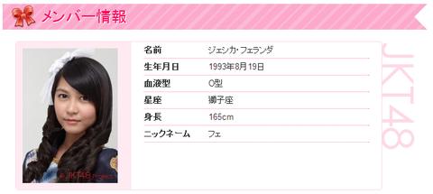 JKT48   メンバー情報   ジェシカ・フェランダ
