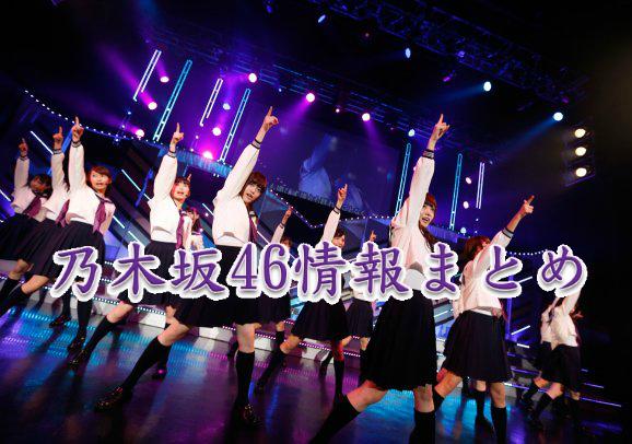 news_large_nogizaka46_tokyo11 (1)