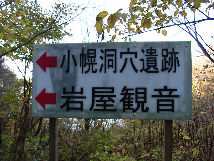 小幌駅 案内表示