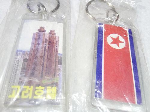 北朝鮮観光 キーホルダー