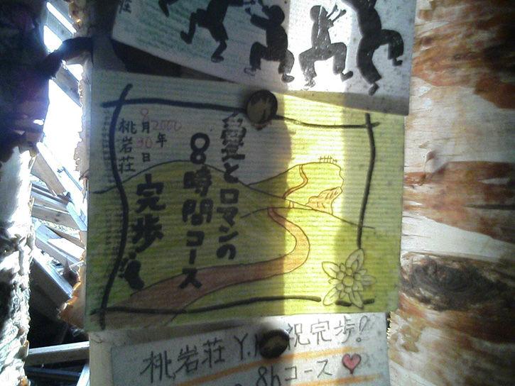 チニカ山荘 桃岩荘