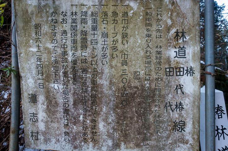 道志村rx725-8