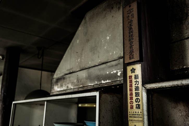 廃墟ラーメン屋-56