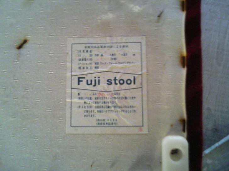fujiスツール