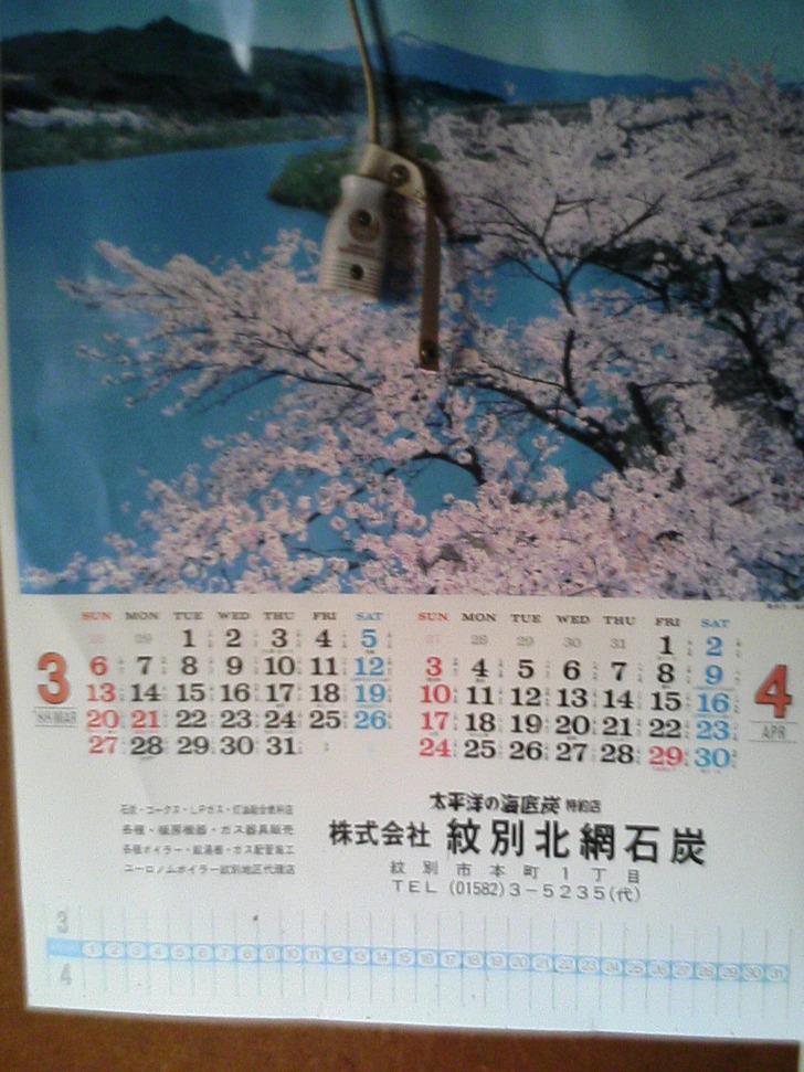 1988年のカレンダー