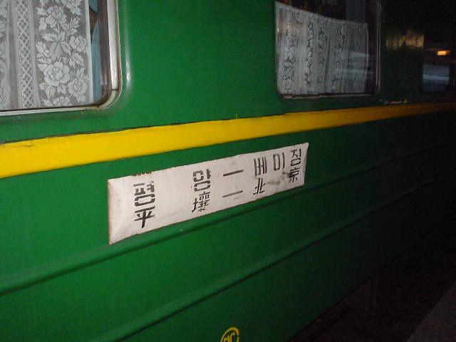 北朝鮮観光 看板