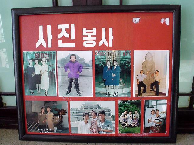 北朝鮮観光 記念写真