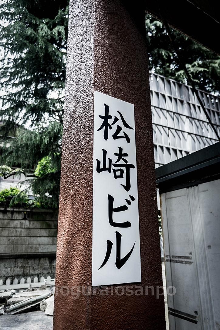エリア8ビル 松崎ビル