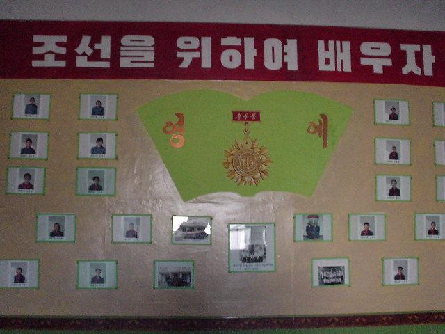北朝鮮観光 顔写真