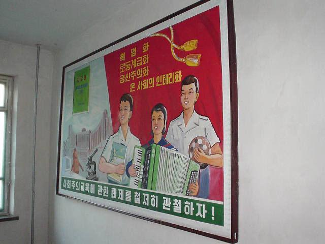 北朝鮮観光 ポスター