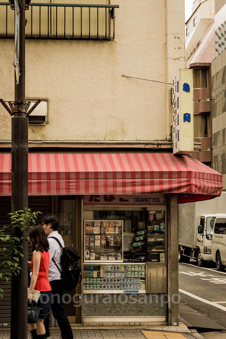 松本地上げ タバコ屋 亀商