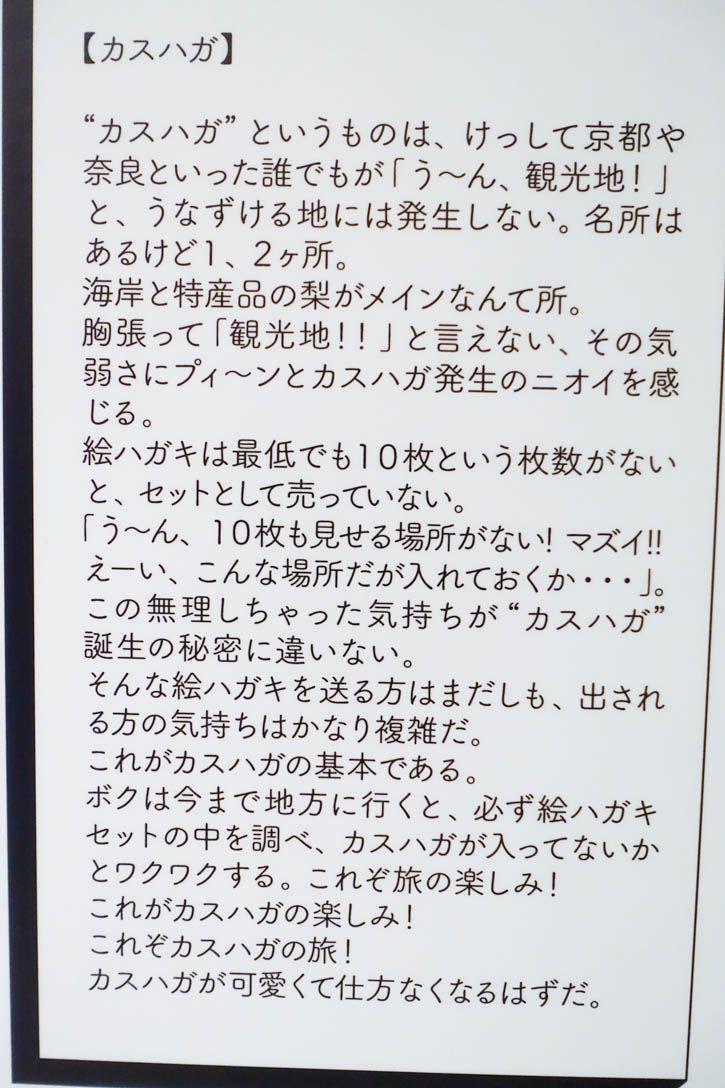 みうらじゅんフェス-94