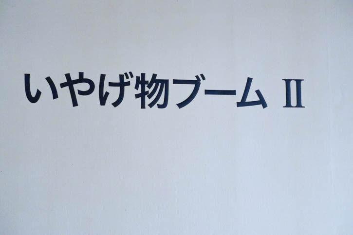 みうらじゅんフェス-107