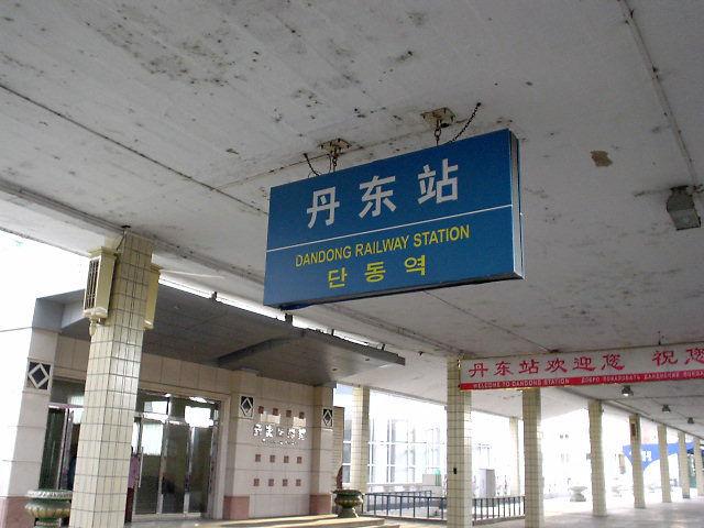 北朝鮮観光 丹東