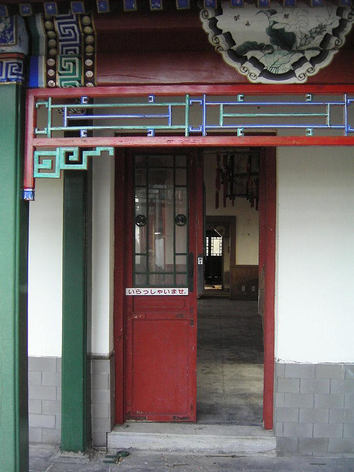 天華園 入口