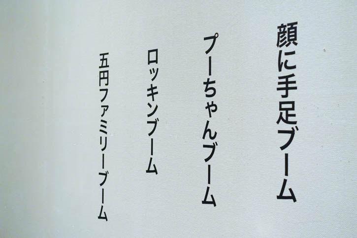 みうらじゅんフェス-87