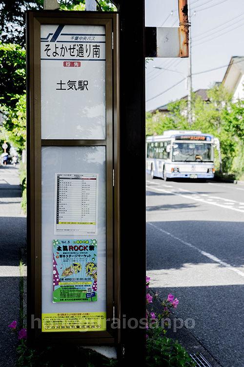 土気の公売 バス停500