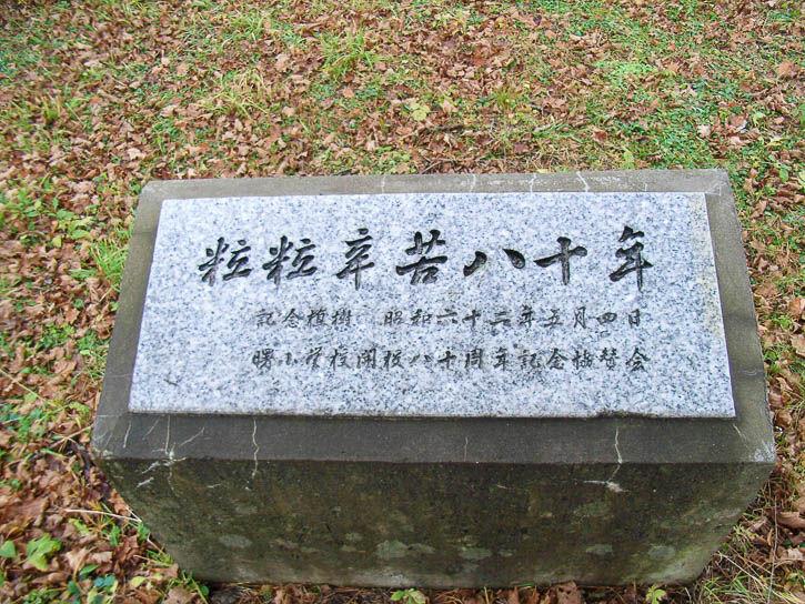羽幌小-0389