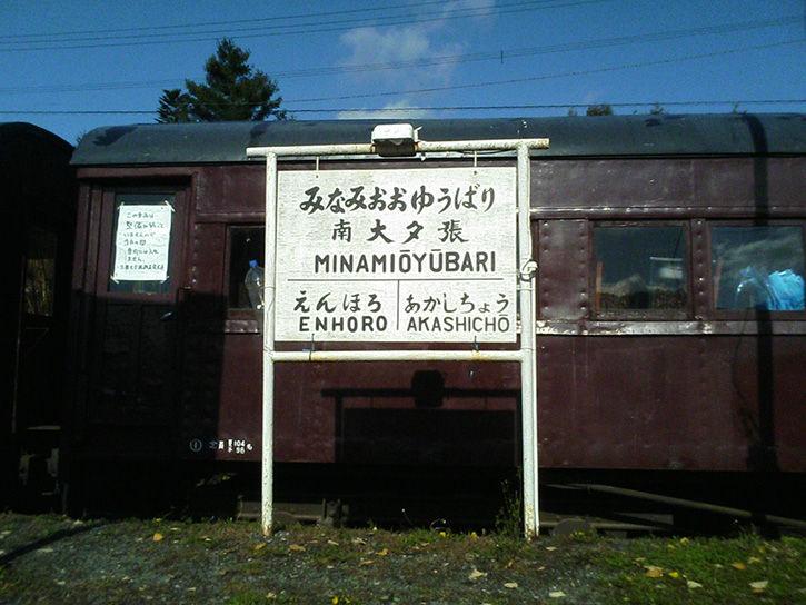 夕張 駅名標