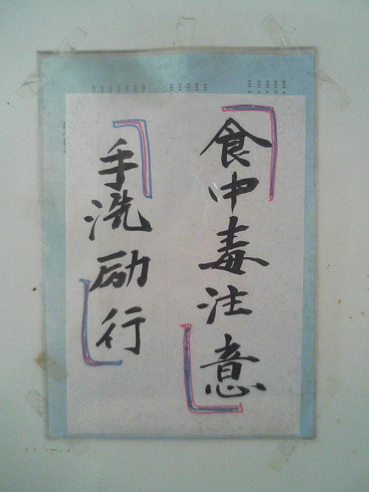 天華園 貼り紙