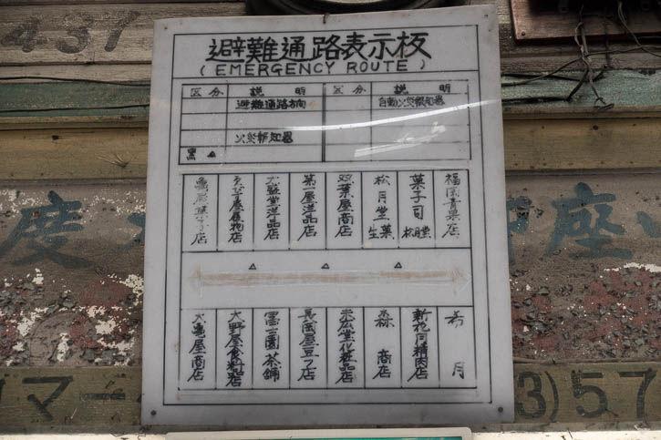 川崎不法占拠-76