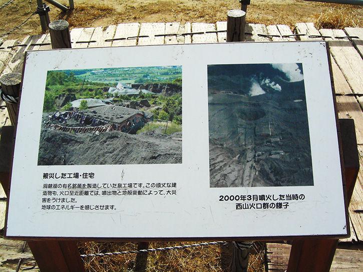 洞爺湖遺構 被災工場案内
