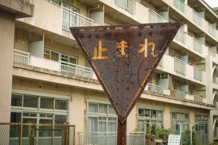 戸山レ-16