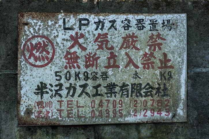 行川アイランド-138-56