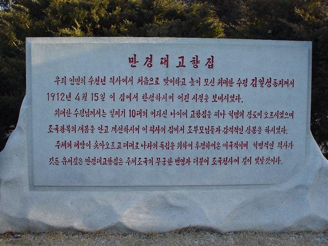 北朝鮮観光 石碑