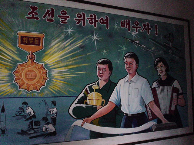 北朝鮮観光 勲章