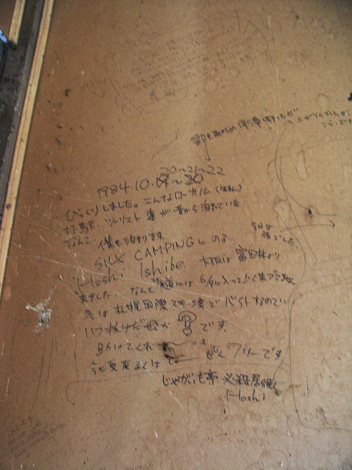 上厚内駅 1984