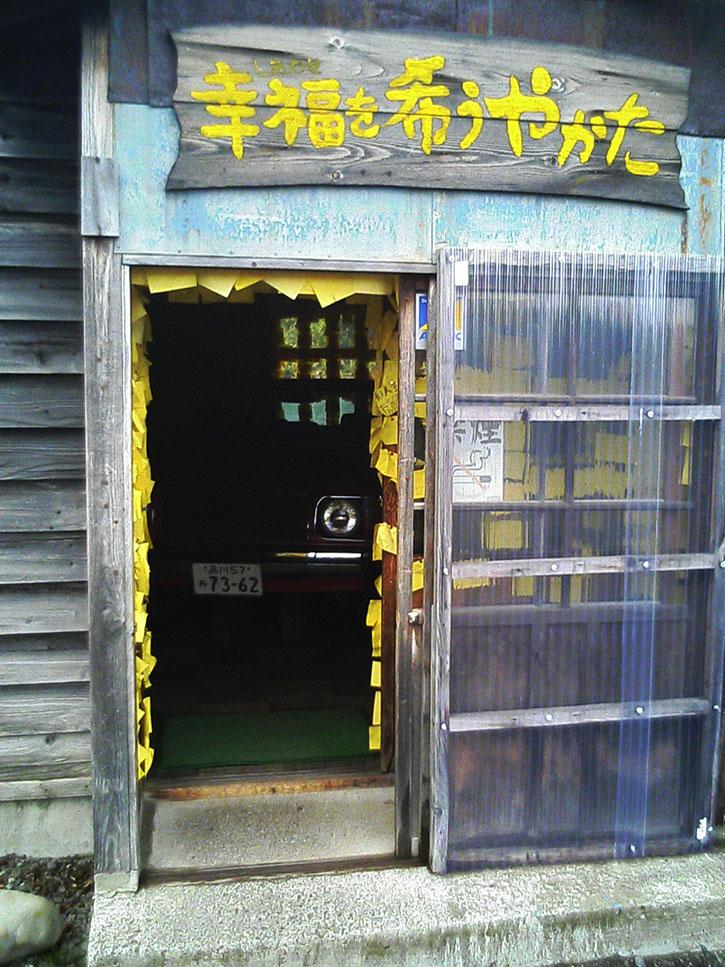幸福の黄色いハンカチ 入り口2