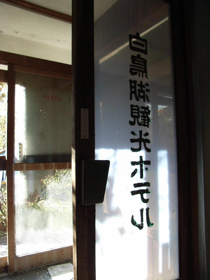 白鳥湖ホテル 正面ドア