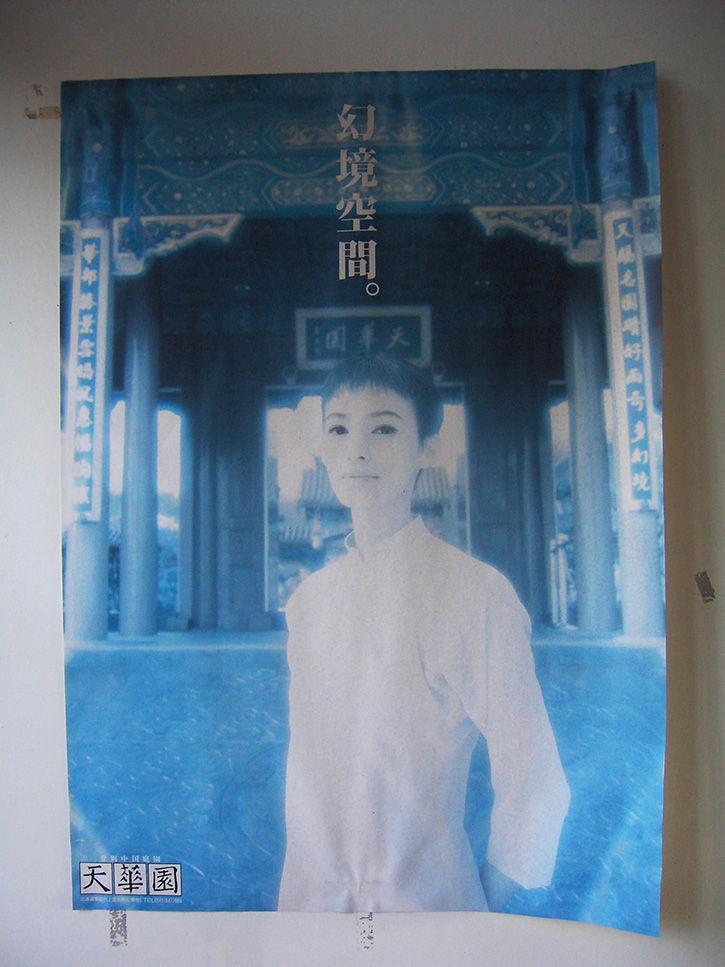 天華園 ポスター